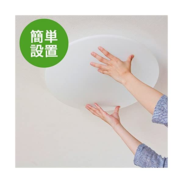 アイリスオーヤマ LED シーリングライト 調...の紹介画像9