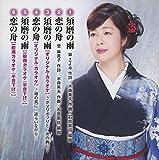 須磨の雨/恋の舟 CD 画像