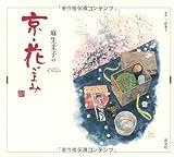 麻生圭子の京・花ごよみ 画像