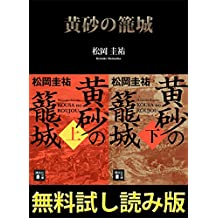 黄砂の籠城【無料試し読み版】 (講談社文庫)
