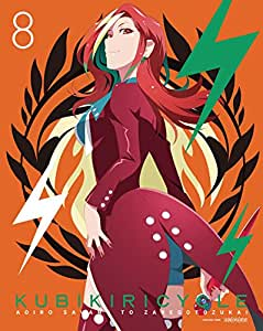 クビキリサイクル 青色サヴァンと戯言遣い 8(完全生産限定版) [Blu-ray]