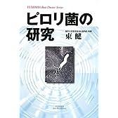 ピロリ菌の研究 (悠飛社ホット・ノンフィクション)