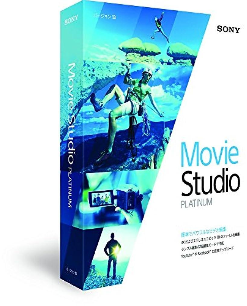 予約別のチロSony Movie Studio Platinum 13 優待版【国内正規品】