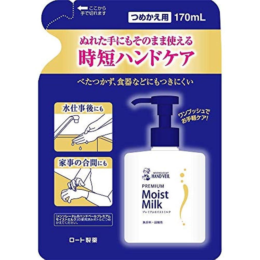 【6個セット】メンソレータム ハンドベール プレミアムモイストミルク つめかえ用 170mL