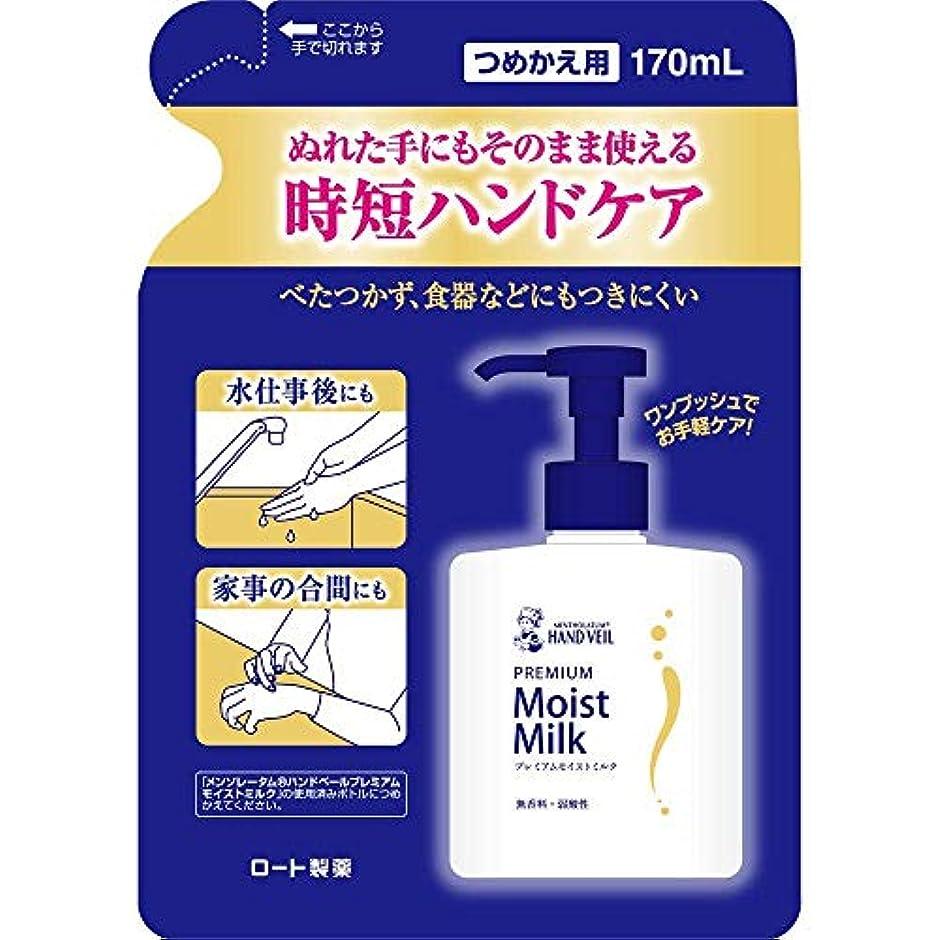 【3個セット】メンソレータム ハンドベール プレミアムモイストミルク つめかえ用 170mL