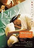 トルソ[DVD]