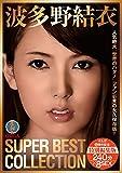 波多野結衣SUPER BEST COLLECTION / ORGA [DVD]
