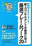 新人コンサルタントが最初に学ぶ 厳選フレームワーク20 (マジビジPRO)