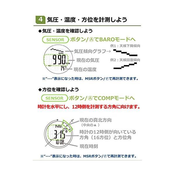 セイコー(SEIKO) 冒険家 三浦豪太氏監修...の紹介画像5