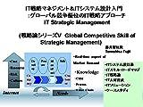 IT戦略論 図解超入門V IT戦略マネジメント&ITシステム設計入門 グローバル競争優位のIT戦略アプローチ IT Strategic Management(改訂最新版): ITエンジニアのためのITスキル教科書