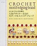 はじめてのかぎ針編み人気デザイナー5人のモチーフ&エジング・ブレード100 (アサヒオリジナル 300)