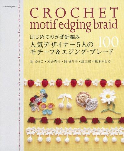はじめてのかぎ針編み人気デザイナー5人のモチーフ&エジング・ブレード100 (アサヒオリジナル 300)の詳細を見る