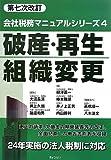 第七次改訂 会社税務マニュアルシリーズ第4巻 破産・再生・組織変更