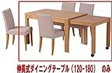 伸長式ダイニング テーブル  120-180 伸縮式 ナチュラル THILE