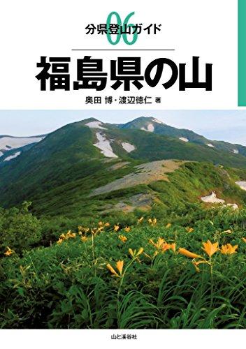 分県登山ガイド 06 福島県の山