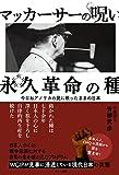 マッカーサーの呪い 永久革命の種 -今なおアメリカの罠に嵌まったままの日本
