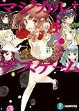 マジカル†デスゲーム1 少女は魔法で嘘をつく<マジカル†デスゲーム> (富士見ファンタジア文庫)