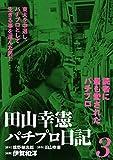 田山幸憲パチプロ日記(3)