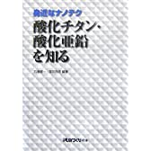 身近なナノテク 酸化チタン・酸化亜鉛を知る (日経ものづくりの本)