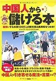 中国人から儲ける本―爆買いする年間100万人の観光客&商用客をつかめ!
