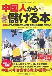 中国人から儲ける本—爆買いする年間100万人の観光客&商用客をつかめ!