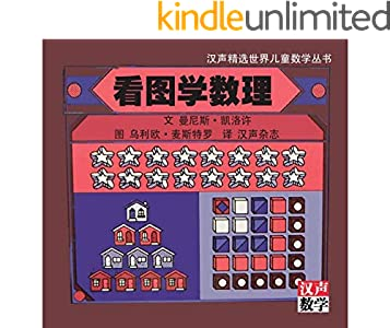 看图学数理: 數學啟蒙書籍推薦 (Traditional Chinese Edition)