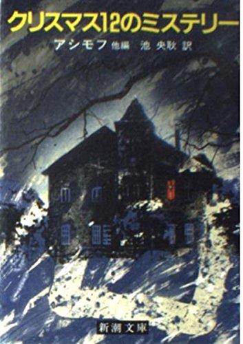 クリスマス12のミステリー (新潮文庫)の詳細を見る