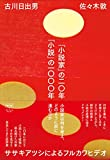 「小説家」の二〇年 「小説」の一〇〇〇年  ササキアツシによるフルカワヒデオ(ele-king books)