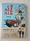 海軍野郎よもやま物語 (1980年)
