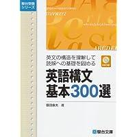 英語構文基本300選 (駿台受験シリーズ)