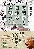 万葉集と日本の夜明け (PHP文庫)