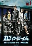 海外ドラマ Identity (第1話~第2話) ID(アイデンティティ)クライム 無料視聴