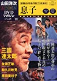 山田洋次・名作映画 DVDマガジン 2013年 4/30号 [分冊百科]
