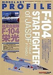 モデルアートプロフィール No.3  航空自衛隊 F-104 栄光(再販)