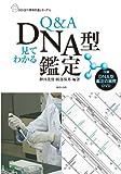 Q&A見てわかるDNA型鑑定 (GENJIN刑事弁護シリーズ13)(DVD付) (GENJIN刑事弁護シリーズ 13)