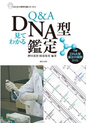 Q&A見てわかるDNA型鑑定 (GENJIN刑事弁護シリーズ13)(DVD付) (GENJIN刑事弁護シリーズ 13)の詳細を見る