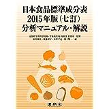 日本食品標準成分表2015年版(七訂)分析マニュアル・解説