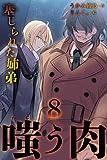 嗤う肉~塞(と)じられた姉弟 8巻〈諸悪の根源〉 (コミックノベル「yomuco」)