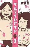 サムライカアサンプラス 3 (マーガレットコミックス)