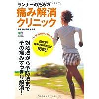ランナーのための痛み解消クリニック (エイムック 2450)