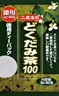 【大幅値下がり!】ユウキ製薬 徳用 どくだみ茶100が激安特価!