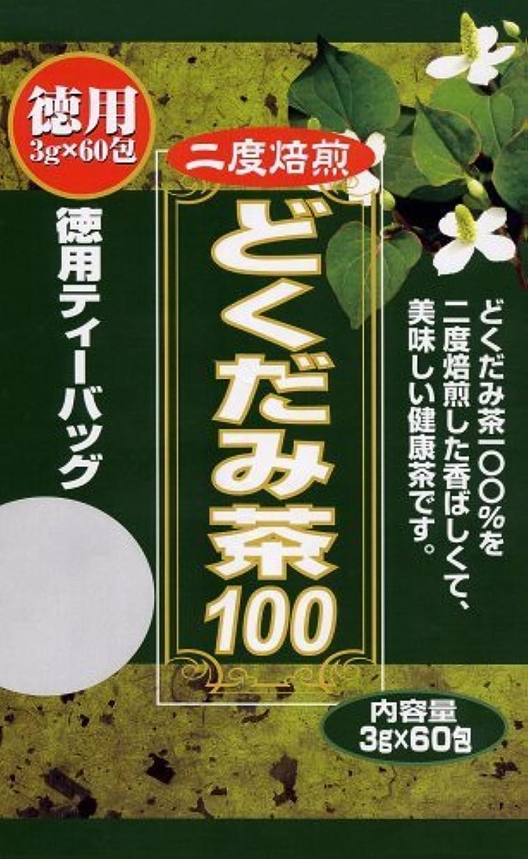 きょうだいもっと異常なユウキ製薬 徳用 どくだみ茶100