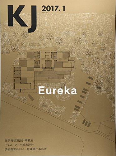 KJ 2017.1 エウレカ/巽秀喜建築設計事務所/イクス・アーク都市設計/学研の詳細を見る