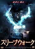 スリープウォーク [DVD]