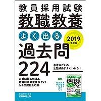 教員採用試験 教職教養 よく出る過去問224 2019年度