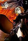 Fate/Grand Order -turas realta- 2
