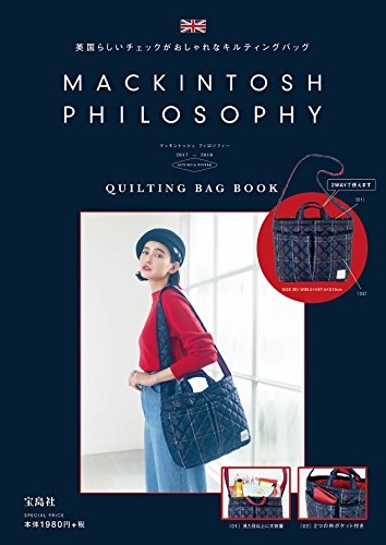 MACKINTOSH PHILOSOPHY QUILTING BAG BOOK (バラエティ)