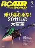 RC AIR WORLD (ラジコン エア ワールド) 2011年 08月号 [雑誌] エイ出版社