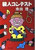 殺人コンテスト (角川文庫 (6079))