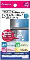 バブルカット フィルム for 3DS LL
